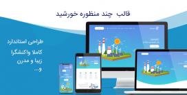 قالب Solar Supplier | پوسته HTML سایت شرکتی