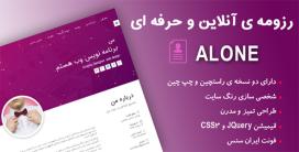 قالب HTML رزومه و نمونه کار Alone