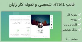 قالب Ryan | قالب HTML شخصی و نمونه کار رایان