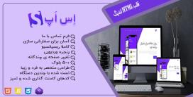 قالب sApp، قالب HTML معرفی اپلیکیشن اس اپ