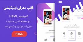 قالب HTML معرفی اپلیکیشن جیرونیس | Jironis