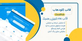 قالب Cloudhub، پوسته HTML هاستینگ کلودهاب