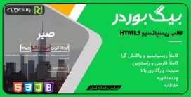 قالب BIG Border، قالب HTML تک صفحه ای بیگ بوردر