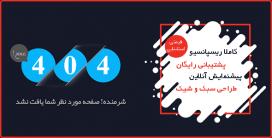 قالب صفحه Error 404 | قالب HTML صفحه ۴۰۴ چرخه اعداد