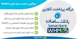 ماژول پیشرفته درگاه بانک سامان مخصوص WHMCS