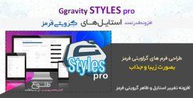 افزونه Gravity Forms Styles Pro | افزودنی تغییر استایل گراویتی فرمز