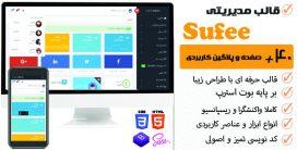 قالب Sufee | قالب HTML پنل مدیریتی با بوت استرپ