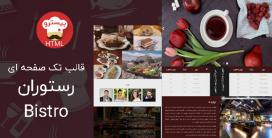 قالب html بیسترو | قالب سایت خلاقانه رستوران و کافی شاپ Bistro