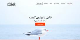 قالب سایت شرکتی و تجاری Mabur