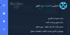 اسکریپت اشتراک ویژه VIP بلک باکس | BlackBox