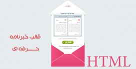 قالب ایمیل و خبرنامه HTML