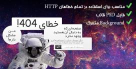 قالب html صفحه ۴٠۴ – گمشده در فضا