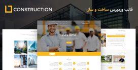 قالب Construction | قالب وردپرس ساخت و ساز