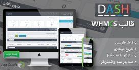 قالب Dash | قالب WHMCS Dash | هاستینگ
