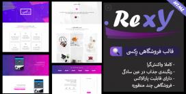 قالب Rexy، پوسته HTML چند منظوره و فروشگاهی رکسی