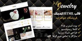 قالب HTML لندینگ پیج فروشگاه جواهرات jewelry