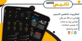 اسکریپت Tunis، اسکریپت لاراول شخصی تانیس به همراه نصب رایگان