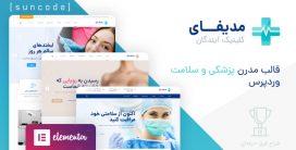 قالب Medify | قالب پزشکی وردپرس
