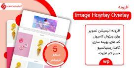 افزونه Image Hover Overlay   افزونه انیمیشن تصویر برای ویژوال کامپوزر