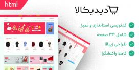قالب Didikala   قالب HTML فروشگاهی ایرانی دیدیکالا