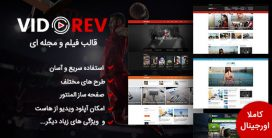 قالب وردپرس فیلم و مجله ای ویدو ریو VidoRev