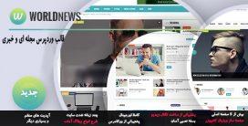 قالب مجله خبری ورلدنیوز   قالب وردپرسی Worldnews