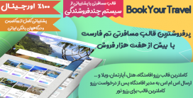 قالب وردپرس رزرو آنلاین Book your travel