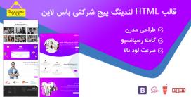 قالب Busline | قالب HTML لندینگ پیج باس لاین
