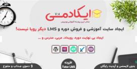 قالب Ecademy، پوسته حرفه ای وردپرس دوره های آنلاین، آموزشی و LMS ایکادمی