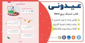قالب HTML تک صفحه و لندینگ پیج عیدونی، قالب Eidooni