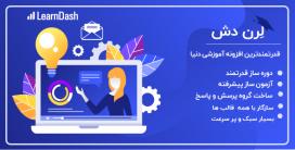 پلاگین LearnDash، افزونه آموزش آنلاین لرن دش