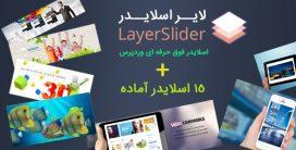 افزونه Layer Slider فارسی همراه با ۱۵ اسلایدر آماده – نسخه ۶.۹.۲