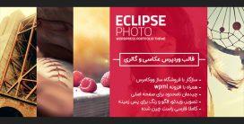 قالب وردپرس عکاسی و گالری Eclipse