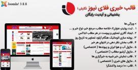 قالب fly news | قالب فلای نیوز قالب جوملا خبری فلای نیوز نگارش ۱ محصول اورجینال ایرانی