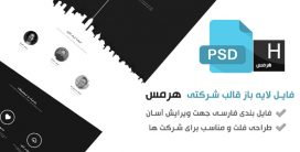 قالب شرکتی هرمس (PSD)