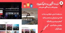 قالب listygo | قالب ثبت آگهی و دایرکتوری HTML