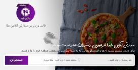 قالب وردپرس سفارش آنلاین غذا ماتور | قالب وردپرس matur