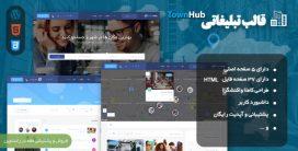 قالب Townhub   قالب HTML تبلیغاتی و ثبت آگهی