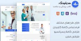 قالب Medilink پوسته HTML پزشکی | مدیلینک