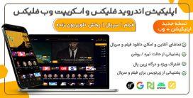 اسکریپت WebFlix، اسکریپت فیلم و سریال وب فلیکس + به همراه اپلیکشن اندروید