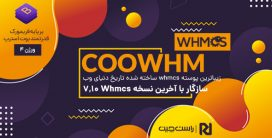 قالب Coowhm، پوسته WHMCS هاستینگ و میزبانی وب