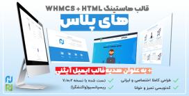 قالب HiPlus، پوسته WHMCS هاستینگ و میزبانی وب