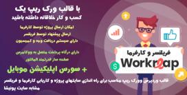 قالب Workreap | قالب وردپرس کاریابی و مشاغل