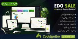 اسکریپت Edosale، اسکریپت سیستم مدیریت فروش ایدوسل + نصب رایگان
