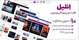 قالب Ennlil، قالب وردپرس خبری و وبلاگ انلیل