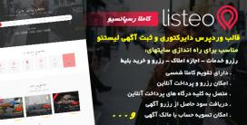 قالب Listeo | پوسته لیستئو وردپرس ثبت آگهی و رزرواسیون
