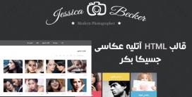 قالب HTML آتلیه عکاسی جسیکا مدرن | Jessica Becker