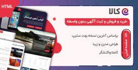 قالب Kala، قالب HTML ثبت آگهی و خرید و فروش آنلاین کالا