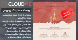 قالب وردپرس CloudME – قالب وردپرس هاستینگ