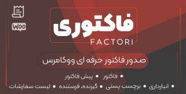 افزونه Factori، افزونه صدور فاکتور